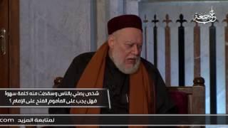 'جمعة' عن رد المأموم على الإمام فى الصلاة: 'سيبه فى حاله متلخبطوش'.. فيديو