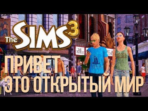 THE SIMS 3 ПРИВЕТ ЭТО ОТКРЫТЫЙ МИР | ТРАНСЛЯЦИЯ thumbnail