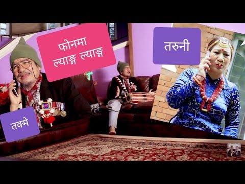 तक्मे र तरुनीको फोनमा ल्याङ्ग ल्याङ्ग  मायाले सन्सार थाम्दैन Takme Buda WBR Taruni Aruna Karki