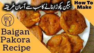 Food Fusion Recipes | Ramzan Recipe | Baigan Pakora Recipe | Cooking Recipes In Urdu