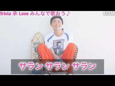 BTS[防弾少年団]RM Trivia承 Love 掛け声