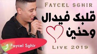 Faycel Sghir - Galbek fidele ou hnin (Live 2019) | فيصل الصغير - ڤلبك فيدال و حنين