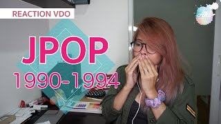 [Reaction] JPOP 1990-1994 เพลงญี่ปุ่นเหล่านี้คุณจำได้ไหม