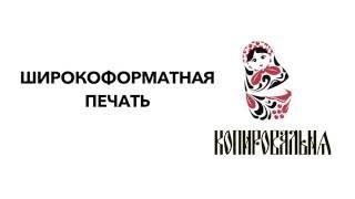 Широкоформатная печать чертежей в Москве. Копировальня.(В настоящем видео мы остановимся на одном из видов широкоформатной печати - печати чертежей. Печать чертеж..., 2016-08-16T18:56:35.000Z)