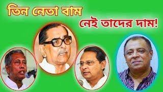 তিন নেতা বাম নেই তাদের দাম! | Mostofa Feroz | Voice Bangla