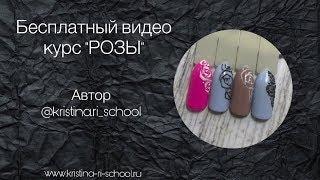 Бесплатный видео курс «РОЗЫ»