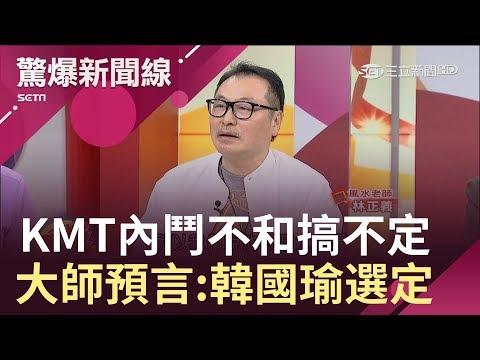 選總統要天時地利人和?KMT內鬥不和壞兆頭 大師預言:韓國瑜選定了|呂惠敏主持|【驚爆新聞線精選】20190406|三立新聞台