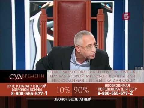 Суд Времени - 13. Пакт Молотова-Рибентропа