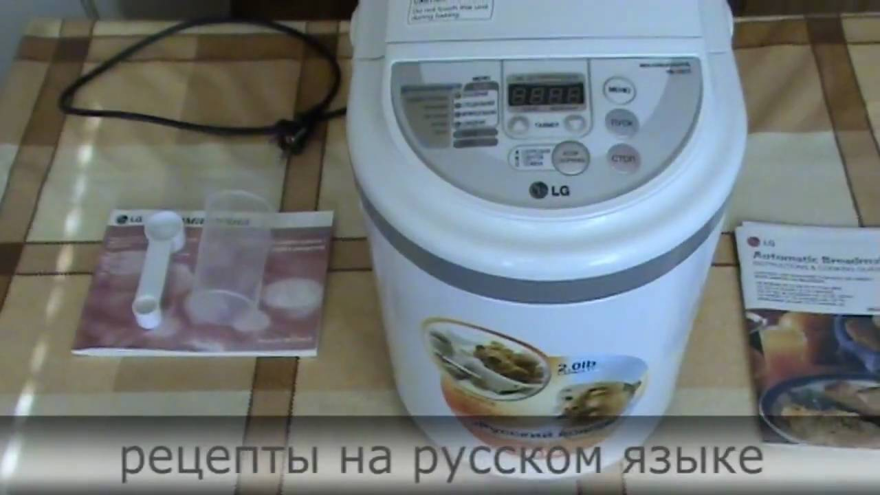 lg хлебопечка нв-206cj инструкция и рецепты