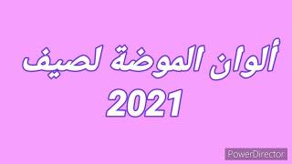 الألوان الصيفية لسنة 2021ألوان الموضة لربيع وصيف 2021 ألوان الموضة 2021