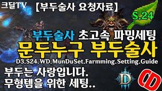 디아블로3 시즌24 문두누구 파밍 세팅 가이드(D3.S24.WD.MunduSet.Farmming.Settin…