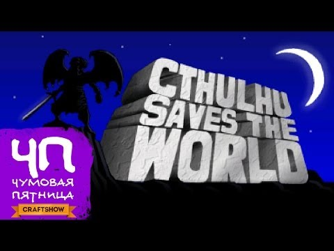 Чумовая Пятница (ЧП): Cthulhu Saves the World