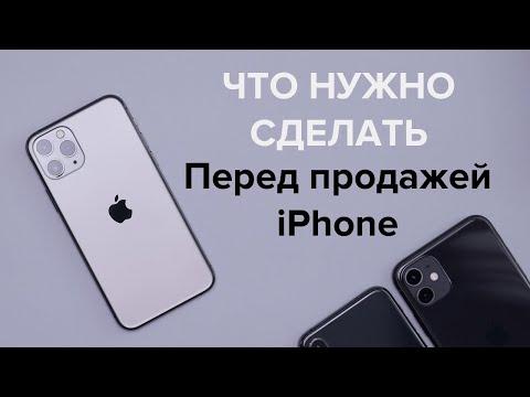 Что нужно не забыть сделать перед продажей б/у iPhone?