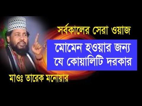 মোমেনের গুনাবলী | Mowlana Tarek Monowar | Momener Gunaboli | Bangla Waz | ICB Digital | 2017