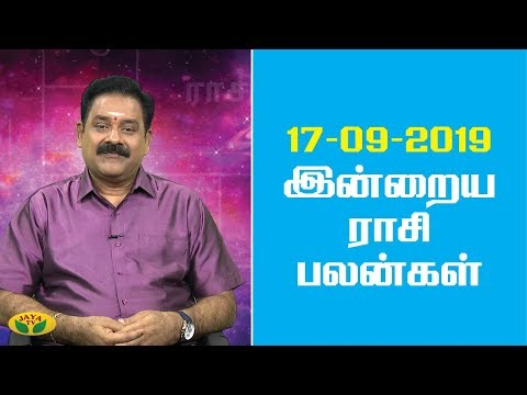 இன்றைய ராசி பலன் | Rasi Palan | 17th September 2019 |  Nalla Neram | Nalai Namadhe | Jaya TV  SUBSCRIBE to get more videos  https://www.youtube.com/user/jayatv1999  Watch More Videos Click Link Below  Facebook - https://www.facebook.com/JayaTvOffici...  Twitter - https://twitter.com/JayaTvOfficial  Instagram - https://www.instagram.com/jayatvoffic... Category Entertainment    Nalai Namadhe :          Alaya Arputhangal - https://www.youtube.com/playlist?list=PLljM0HW-KjfovgoaXnXf53VvqRz_PxjjO          En Kanitha Balangal - https://www.youtube.com/playlist?list=PLljM0HW-KjfoL5tH3Kg1dmE_T7SEpR1J2          Nalla Neram - https://www.youtube.com/playlist?list=PLljM0HW-KjfoyEm5T9vnMMmetxp4lMfrU           Varam Tharam Slogangal - https://www.youtube.com/playlist?list=PLljM0HW-KjfrPZXoXHhq-tTyFEI9Otu8P           Valga Valamudan - https://www.youtube.com/playlist?list=PLljM0HW-KjfqxvWw7jEFi5IeEunES040-          Bhakthi Magathuvam - https://www.youtube.com/playlist?list=PLljM0HW-KjfrT5nNd8hUKoD49YSQa-2ZC          Parampariya Vaithiyam - https://www.youtube.com/playlist?list=PLljM0HW-Kjfq7aKA2Ar4yNYiiRJBJlCXf  Weekend Shows :           Kollywood Studio - https://www.youtube.com/playlist?list=PLljM0HW-Kjfpnt9QDgfNogTN66b-1g_T_         Action Super Star - https://www.youtube.com/playlist?list=PLljM0HW-Kjfpqc32kgSkWgCju-kGDWhL7         Killadi Rani - https://www.youtube.com/playlist?list=PLljM0HW-KjfrSjkWIvbThxx7C9vwe5Vhv         Jaya Star Singer 2 - https://www.youtube.com/playlist?list=PLljM0HW-KjfoOaotcyX3TvhjuEJgGEuEE          Program Promos - https://www.youtube.com/playlist?list=PLljM0HW-KjfqeGwhWF4UlIMTB7xj_o38G        Sneak Peek - https://www.youtube.com/playlist?list=PLljM0HW-Kjfr_UMReYOrkhfmYEbgCocE4   Adupangarai :        https://www.youtube.com/playlist?list=PLljM0HW-Kjfpl9ndSANNVSAgkhjm-tGRJ       Kitchen Queen - https://www.youtube.com/playlist?list=PLljM0HW-KjfqKxPq0lVYJWaUhj9WCSPZ7       Teen Kitchen - https://www.youtube.com/playlist?list=PLljM0HW-KjfqmQVvaUt-DP5CETwTyW-4D        Snacks Box - https://www.youtube.com/playlist?list=PLljM0HW-KjfqDWVM-Ab0fwHq-5IHr9aYo       Nutrition Diary - https://www.youtube.com/playlist?list=PLljM0HW-KjfpczntayxtWflRzGK7sDHV        VIP Kitchen - https://www.youtube.com/playlist?list=PLljM0HW-KjfqASHPpG3Er8jYZumNDBHVi        Prasadham - https://www.youtube.com/playlist?list=PLljM0HW-Kjfo__pp2YkDMJo2AzuDWRvxe       Muligai Virundhu - https://www.youtube.com/playlist?list=PLljM0HW-KjfpqbpN4kJRURdSWsAM_AWyb   Serials :      Gopurangal Saivathillai - https://www.youtube.com/playlist?list=PLljM0HW-Kjfq2nanoEE8WJPvbBxusfOw-      SubramaniyaPuram - https://www.youtube.com/playlist?list=PLljM0HW-KjfqLgp2J6Y6RgLQxBhEUsqPq   Old Programs :      Unnai Arinthal : https://www.youtube.com/playlist?list=PLljM0HW-KjfqyINAOryNzyqgkpPiY3vT1     Jaya Super Dancers : https://www.youtube.com/playlist?list=PLljM0HW-KjfqNVozD5DVvr6LJ2koLrZ2x