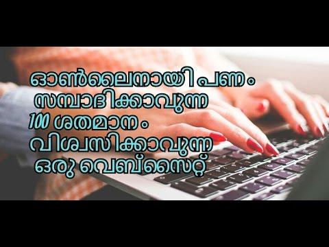 "Earn money online website. Malayalam.""100% വിശ്വസിക്കാവുന്ന ഒരു സൈറ്റ് ""!!"