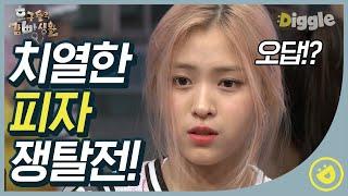 [#호구들의감빵생활] ★믿지(MIDZY) 퀴즈★ 리아(…