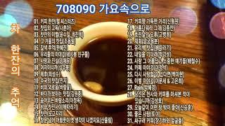 주제가 있는 선곡 - 차(茶) 한잔의 추억