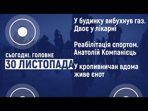 Суспільне Кропивницький: Вибух газу, ветеран бойових дій, єнот-полоскун | Сьогодні. Головне. 30 листопада