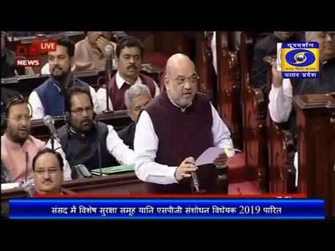 एसपीजी संशोधन विधेयक राज्यसभा में पास ।। Hindi Samachar , 10:00 AM , 04.12.19