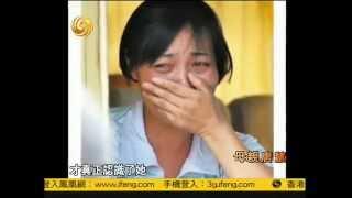 凤凰卫视2012年08月14日冷暖人生上访妈妈唐慧被劳教始末