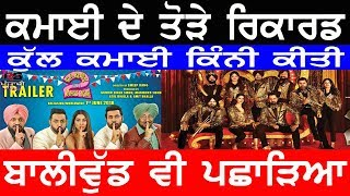 Carry On Jatta 2 ਫਿਲਮ ਨੇ ਤੋੜੇ ਕਮਾਈ ਦੇ ਸਾਰੇ ਰਿਕਾਰਡ |ਬਾਲੀਵੁਡ ਫਿਲਮਾ ਨੂੰ ਵੀ ਛੱਡਿਆ ਪਿੱਛੇ | ਜਾਣੋ ਕਮਾਈ |
