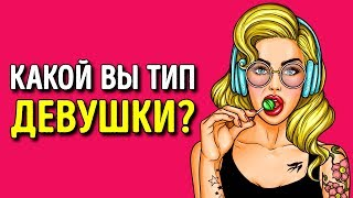 Какой Вы Тип Девушки? (Личностный Тест)(, 2018-04-24T08:45:55.000Z)