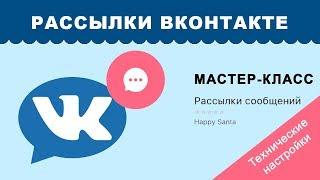 Налаштування розсилки ВКонтакте за допомогою програми Hapy Santa