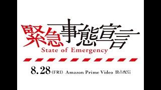 『緊急事態宣言』予告