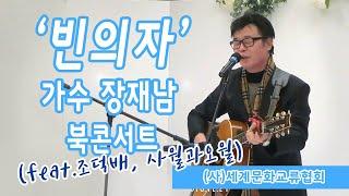 [(사)세계문화교류협회] 빈의자 장재남의 북콘서트/뮤직…