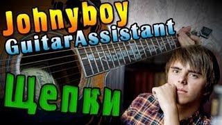 Johnyboy - Щепки (Урок под гитару)