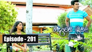 Deweni Inima | Episode  201 13th November 2017 Thumbnail