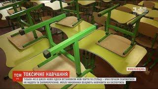 На Миколаївщині з'явились токсичні парти
