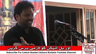 Zakir Imran Abbas Burewala 21 Safar Majlis Aza Sipyaal 2018