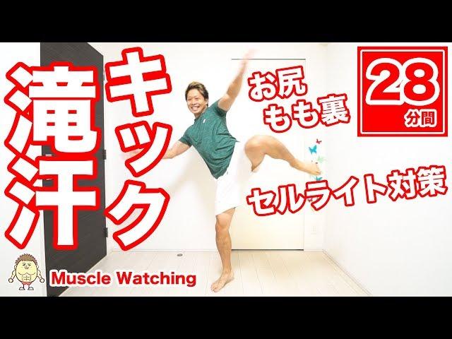 【28分】お尻もも裏セルライト対策!キック滝汗で小尻美脚をGETだぜ! | マッスルウォッチング