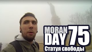 Moran Day 75 - Статуя Свободы