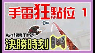 【決勝時刻M 】易上手的手雷狂點位!就4超實用系列|槍火戰區.頂峰之上.核彈小鎮