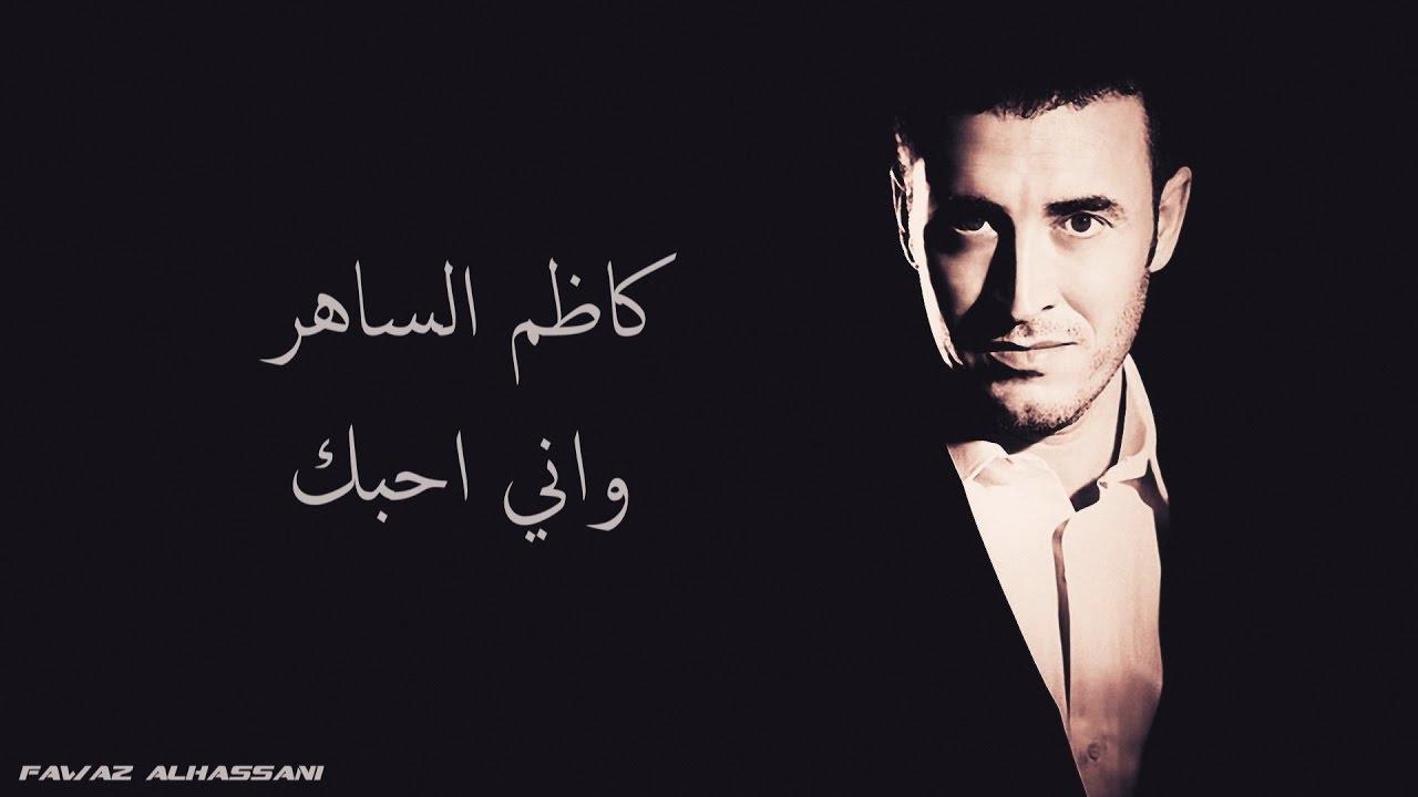 Kadim Al Saher Wa Eny Oheboky  كاظم الساهر -  وإني أحبك