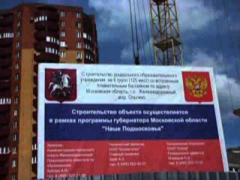 Монополист Скопа г  Железнодорожный