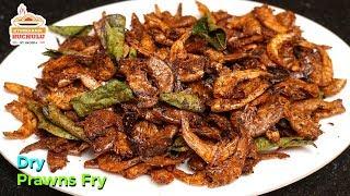 ఎండు రొయ్యల ఫ్రై crispy ఇలా చెయ్యండి 15 రోజుల వరకు వాడుకోవచ్చు | Endu Royyala Fry - Dry Prawns Fry