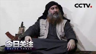 《今日关注》 20191027 美军击毙巴格达迪?中东棋局再洗牌?| CCTV中文国际