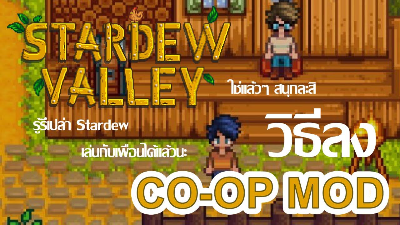 stardew valley how to get multiplayer beta