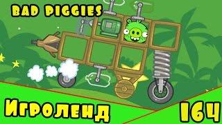 Веселая ИГРА головоломка для детей Bad Piggies или Плохие свинки [164] Серия