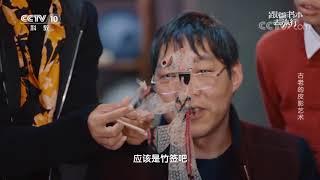 [跟着书本去旅行]皮影是如何操控的?| 课本中国
