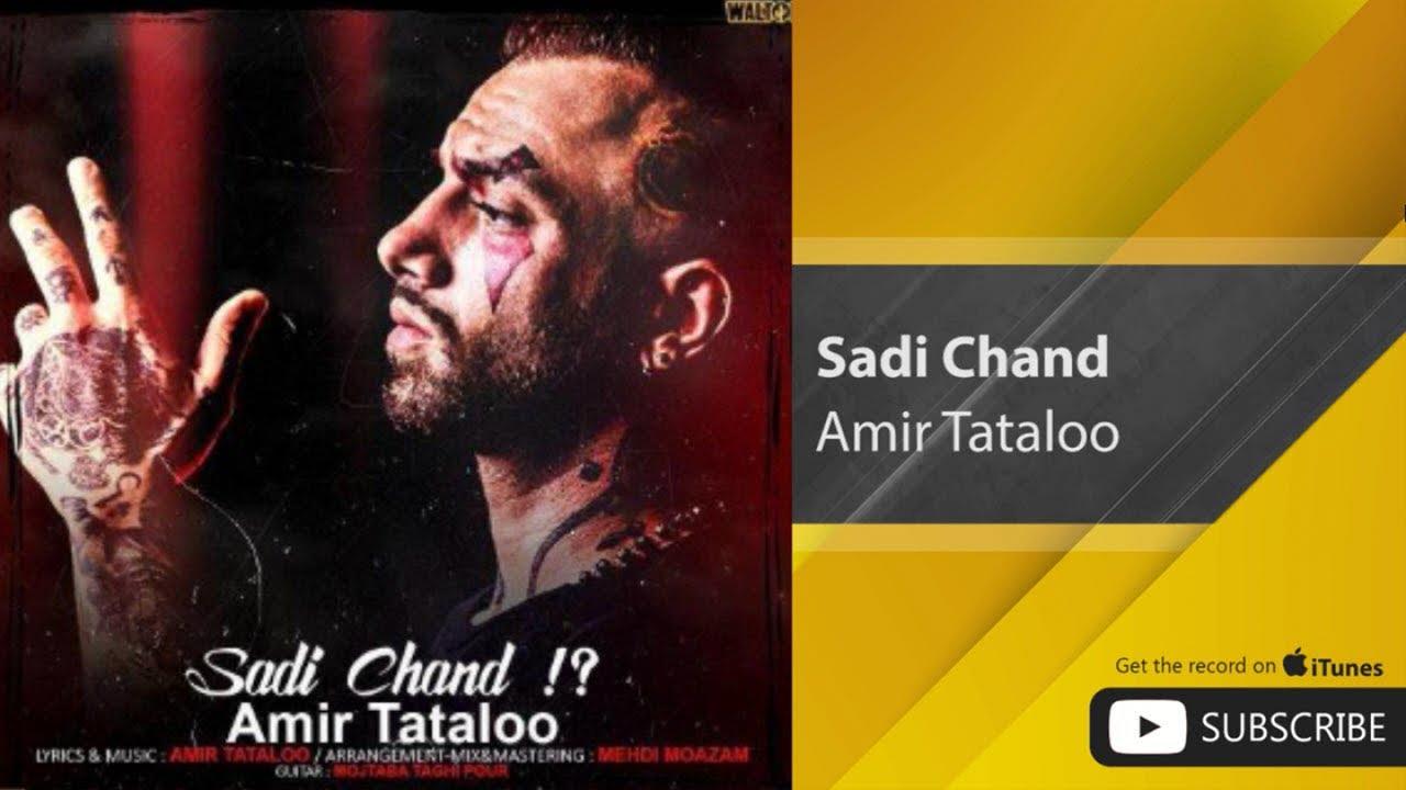 Amir Tataloo - Sadi Chand ( امیر تتلو - صدی چند )