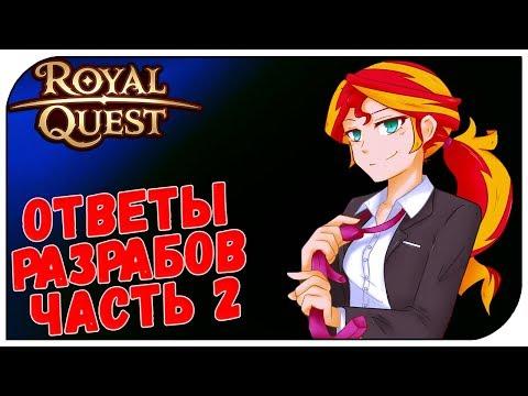 видео: royal quest 😈 Ответы разрабов (часть 2)