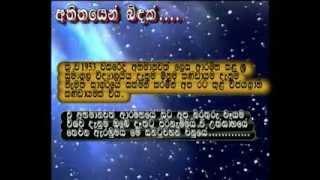 සුමගුල් දැනුම මිනුම වංශය - Sri Sumangala college Quiz Club