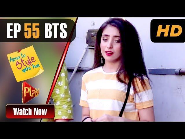 Apna To Style Yehi Hai - Episode 55 BTS | Play Tv Dramas | Sonia Rao, Saba Zaman | Pakistani Drama
