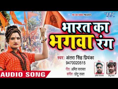 antra-singh-priyanka-(2018)-सुपरहिट-देश-भक्ति-गीत---bharat-ka-bhagwa-rang---hindi-desh-bhakti-songs
