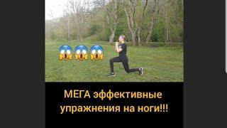 Эффективные упражнения на ноги как похудеть в ногах за 7 дней качаемноги